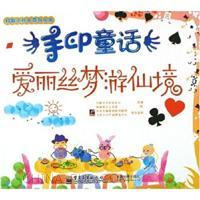 小飞侠-手印童话