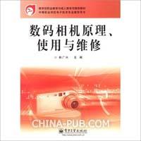 数码相机原理、使用与维修[按需印刷]