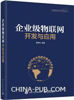 企业级物联网开发与应用