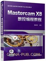Mastercam X8数控编程教程