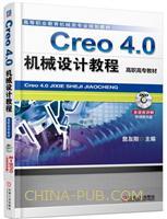 Creo 4.0机械设计教程(高职高专教材)
