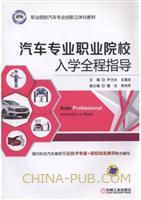 汽车专业职业院校入学全程指导