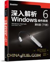 深入解析Windows操作系统(第6版)下册
