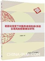 老龄化背景下中国养老保险体系的长寿风险管理理论研究(清华汇智文库)