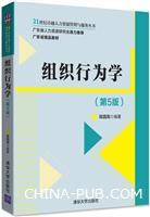 组织行为学(第5版)(21世纪卓越人力资源管理与服务丛书)
