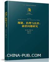 规制、治理与法律:前沿问题研究(法学精义)