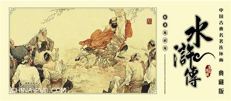 中国古典名著连环画(全60册)・典藏版:水浒传