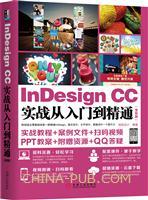 (特价书)InDesign CC实战从入门到精通:全彩版