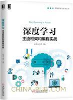 深度学习:主流框架和编程实战