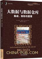 (特价书)大数据与数据仓库:集成、架构与管理