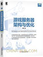 (特价书)游戏服务器架构与优化