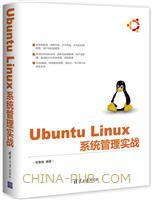 UbuntuLinux系统管理实战
