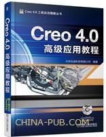 Creo 4.0高级应用教程