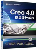 Creo 4.0模具设计教程
