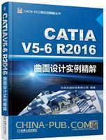 CATIA V5-6R2016曲面设计实例精解