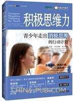 积极思维力:青少年走出消极思维的行动计划