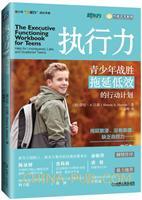 执行力:青少年战胜拖延低效的行动计划