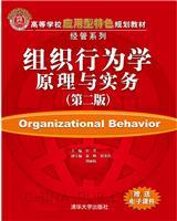 组织行为学原理与实务(第二版)