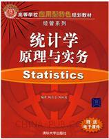 统计学原理与实务