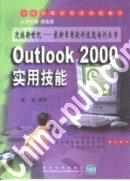 Outlook 2000实用技能