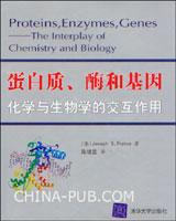 蛋白质、酶和基因:化学与生物学的交互作用