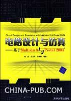 电路设计与仿真--基于Multisim 8与Protel 2004
