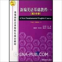 新编英语基础教程一-[第2分册](配2盒磁带)