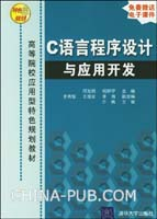 C语言程序设计与应用开发