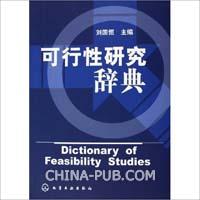 [特价书]可行性研究辞典