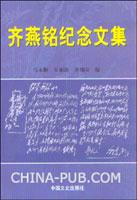 [特价书]齐燕铭纪念文集