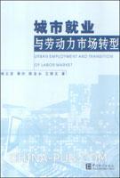 城市就业与劳动力市场转型