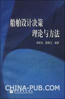 (特价书)船舶设计决策理论与方法