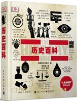 历史百科(全彩)