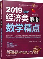 2019精点教材 经济类联考数学精点 第7版