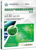 自动化生产线装调综合实训教程(第2版)