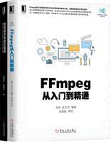 [套装书]FFmpeg从入门到精通+音视频开发进阶指南:基于Android与iOS平台的实践