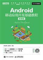 Android移动应用开发基础教程(微课版)