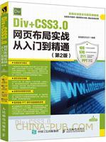 Div+CSS3.0网页布局实战从入门到精通(第2版)