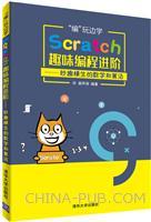 """""""编""""玩边学:Scratch趣味编程进阶――妙趣横生的数学和算法"""
