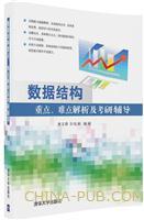 数据结构重点、难点解析及考研辅导