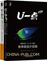 [套装书]U一点料+U一点料Ⅱ(2册)