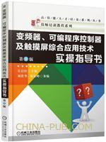 变频器、可编程序控制器及触摸屏综合应用技术实操指导书(第3版)