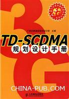 TD-SCDMA 规划设计手册