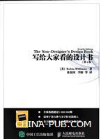 中国集邮人物风采录(第一卷)精装