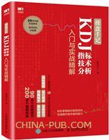 操盘手记 KDJ指标技术分析入门与实战精解