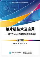 单片机技术及应用――基于Proteus仿真的C语言程序设计(第2版)