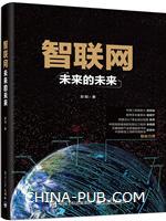 智联网――未来的未来