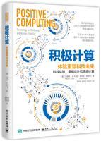 积极计算:体验重塑科技未来