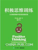 积极思维训练:从消极情绪中实现自我启发