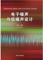 电子噪声与低噪声设计